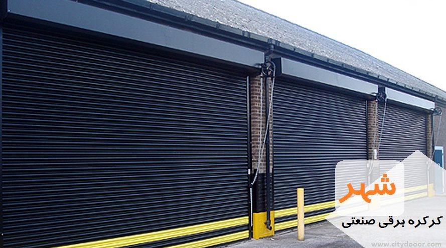 Automatic doors دربهای اتوماتیک