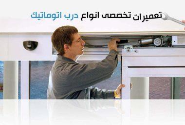 نصب و تعمیر درب اتوماتیک
