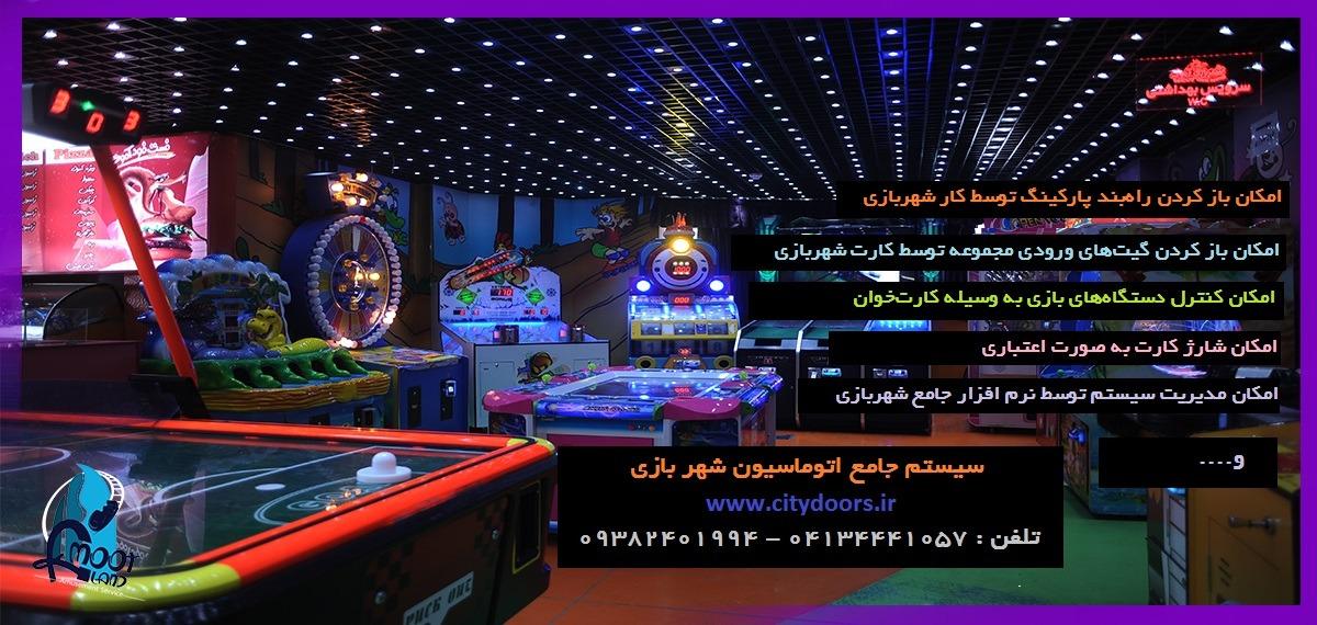 اتوماسیون شهر بازی در تبریز
