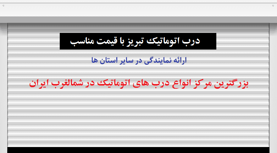 درب اتوماتیک تبریز با قیمت مناسب