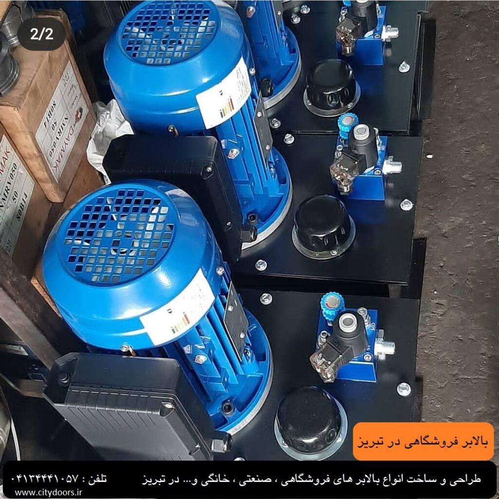 بالابر فروشگاهی در تبریز